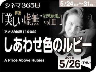 しあわせ色のルビー(1998年 家族映画)