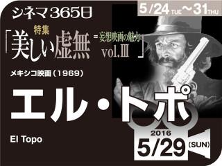 エル・トポ (1969年 社会派映画)