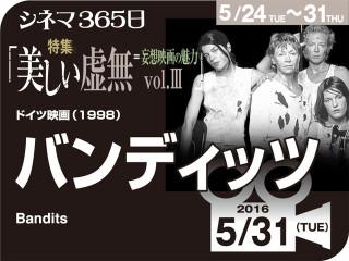バンディッツ(1997年 ヒューマン映画)