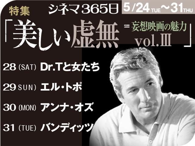 特集「美しい虚無=妄想映画の魅力3」