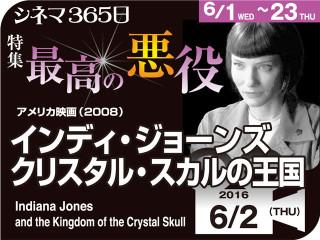 インディ・ジョーンズ/クリスタル・スカルの王国(2008年 アクション映画)
