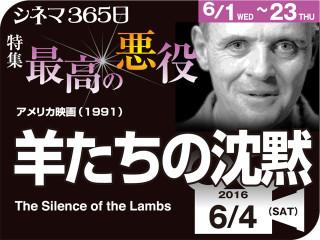 アンソニー・ホプキンス|羊たちの沈黙(1991年 社会派映画)