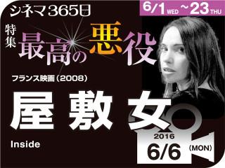 ベアトリス・ダル|屋敷女(2008年 ホラー映画)
