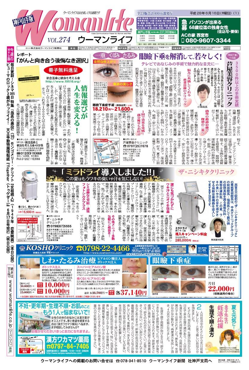 ウーマンライフ神戸山手版 2016年06月16日号