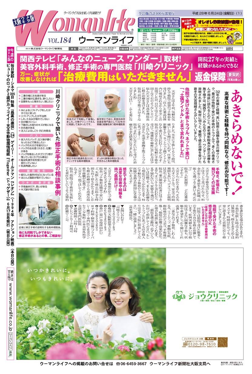 ウーマンライフ大阪ウメキタ版 2016年06月24日号