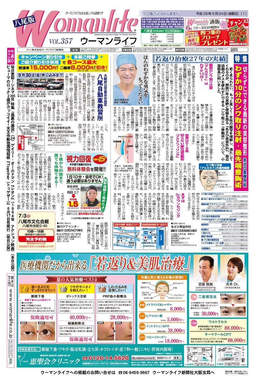 ウーマンライフ大阪八尾版 2016年06月24日号