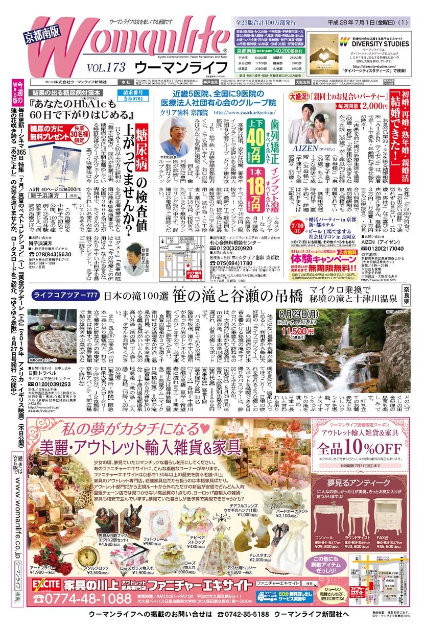 ウーマンライフ京都南版 2016年07月01日号