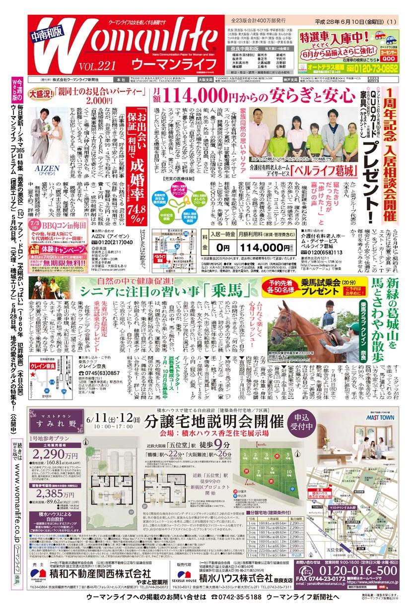 ウーマンライフ阪神版 2016年06月10日号
