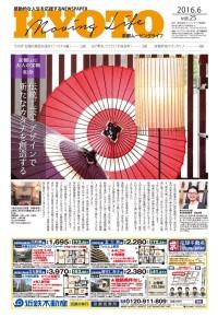京都ムービングライフ vol.25 2016年06月11日号