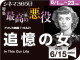 ベティ・デイビス|追憶の女(1942年 恋愛映画)