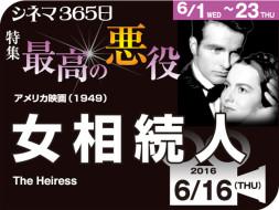 女相続モンゴメリー・クリフト|女相続人(1949年 恋愛映画)人(1949年 恋愛映画)