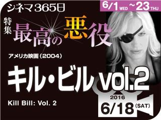 ダリル・ハンナ|キル・ビル vol.2(2004年 アクション映画)