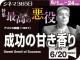 バート・ランカスター|成功の甘き香り(1957年 社会派映画)