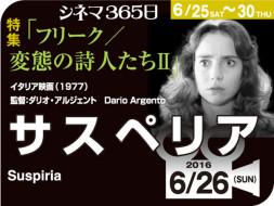 サスペリア(1977年 ホラー映画)