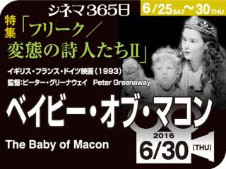 ベイビー・オブ・マコン(1993年 社会派映画)