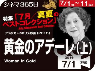 黄金のアデーレ(上)(2015年 事実に基づく映画)