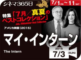 マイ・インターン(2015年 社会派映画)