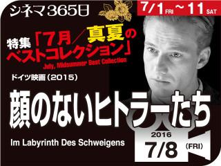 顔のないヒトラーたち(2015年 社会派映画)