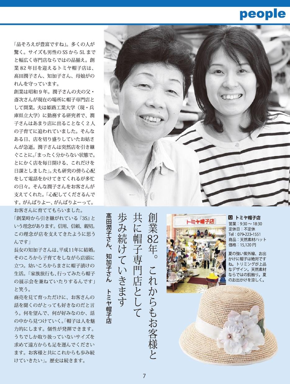 みゆき通り通信 姫路!ダイスキ!2016年 夏号