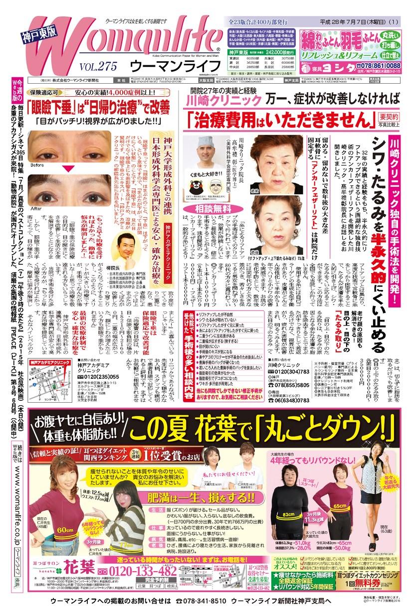 ウーマンライフ神戸東版 2016年07月07日号