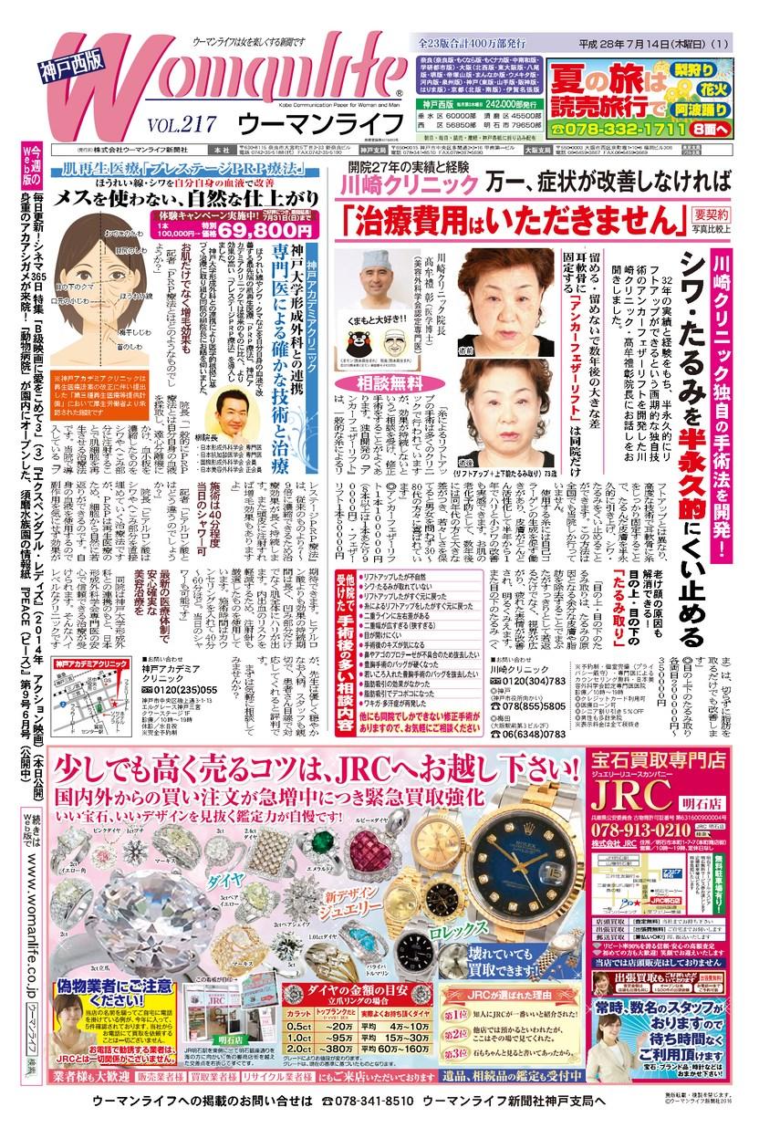 ウーマンライフ神戸西版 2016年07月14日号