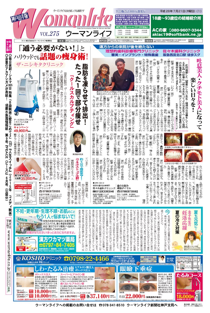 ウーマンライフ神戸山手版 2016年07月21日号