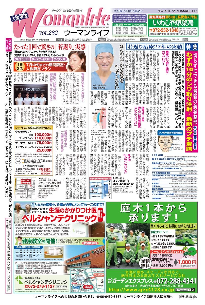 ウーマンライフ大阪堺版 2016年07月07日号