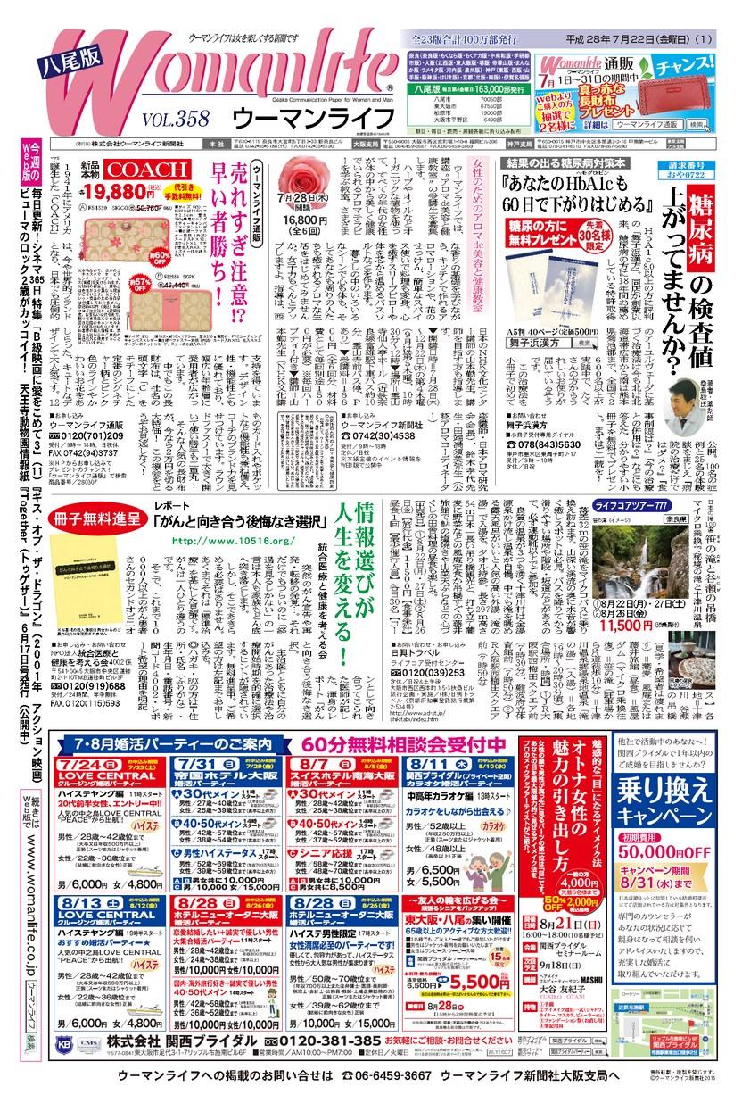 ウーマンライフ大阪八尾版 2016年07月22日号