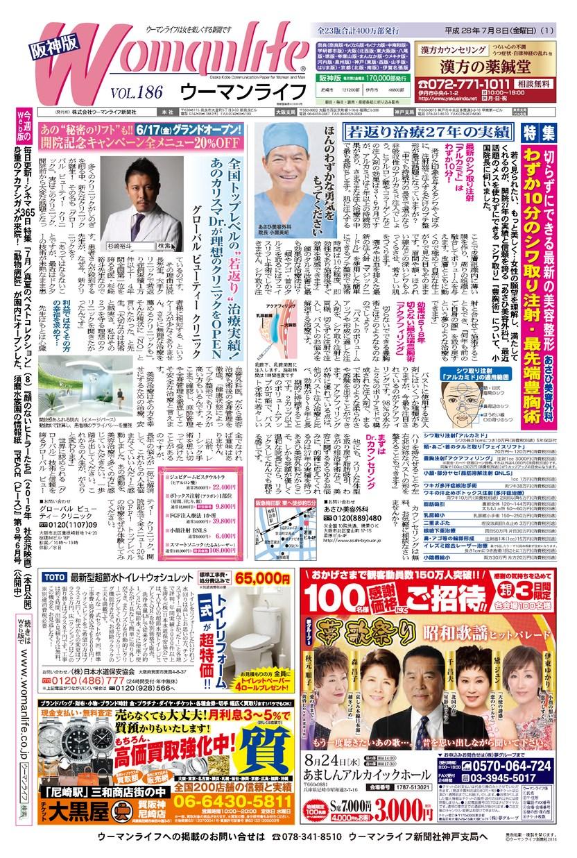 ウーマンライフ阪神版 2016年07月08日号