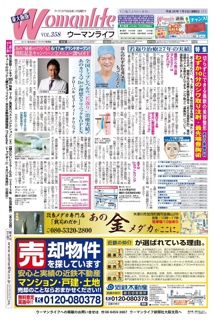 ウーマンライフ東大阪版 2016年07月08日号