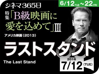 ラストスタンド(2013年 アクション映画)