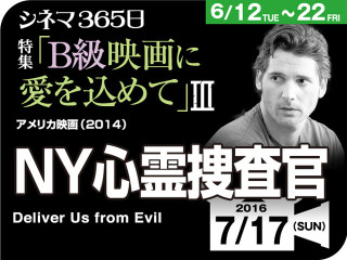 ニューヨーク心霊捜査官(2014年 事実に基づく映画)