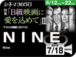 NINE(2010年 ミュージカル映画)