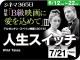 人生スイッチ(2015年 コメディ映画)