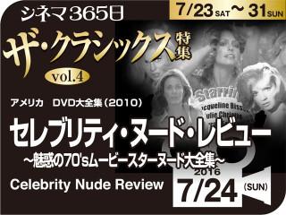 セレブリティ ヌード・レヴュー(2008年 ドキュメント映画)