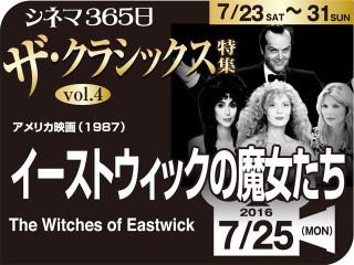 イーストウィックの魔女たち(1987年 ファンタジー映画)