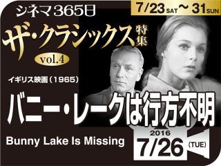 バニー・レイクは行方不明(1966年 ミステリー映画)