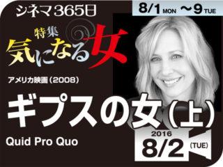 ギプスの女(上)(2008年 ミステリー映画)
