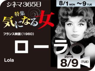 ローラ(1960年 恋愛映画)