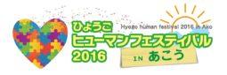 ひょうご・ヒューマンフェスティバル1