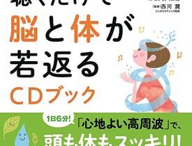 大橋智夫著 『聴くだけで脳と体が若返るCDブック』