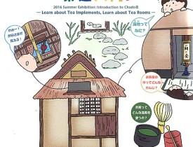 「茶道具を知ろう、茶室を知ろうー茶道入門3ー」入館券