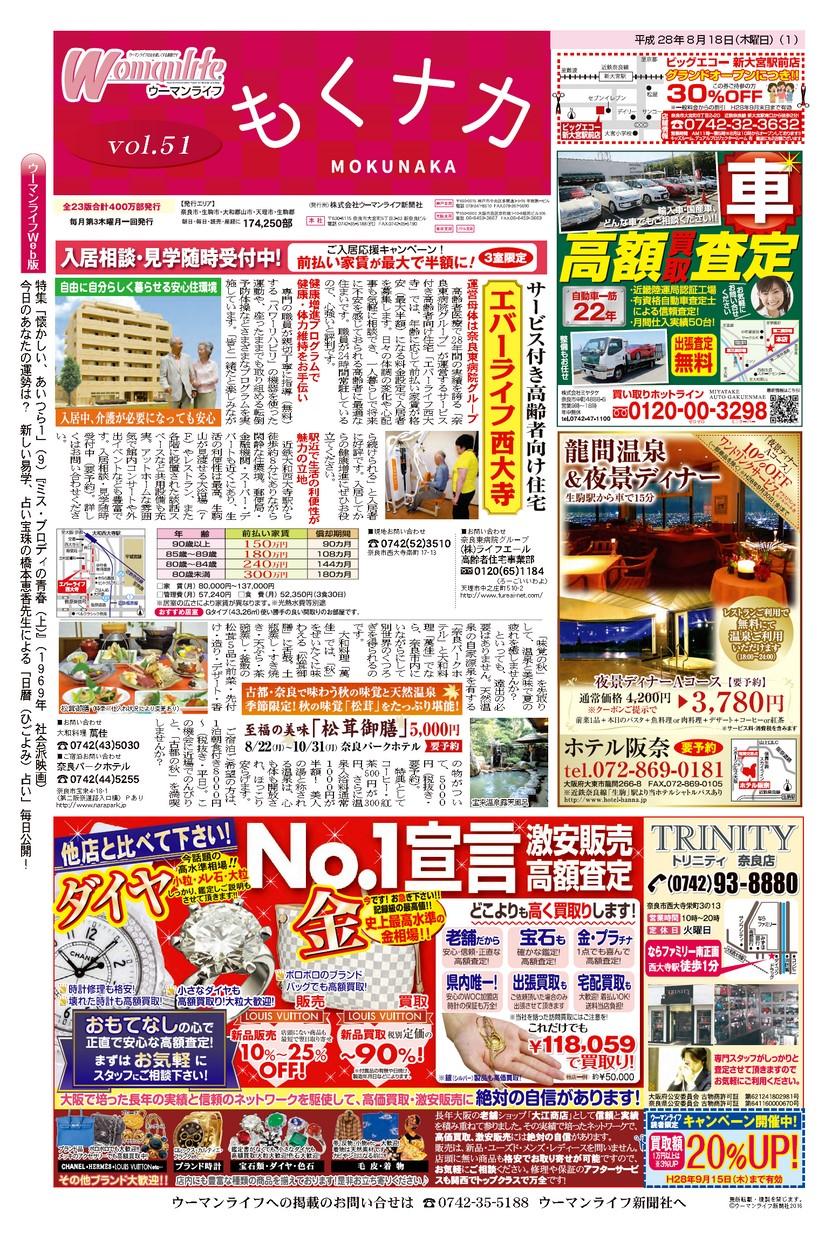 女を楽しくする新聞 ウーマンライフ もくナカ版 2016年08月18日号