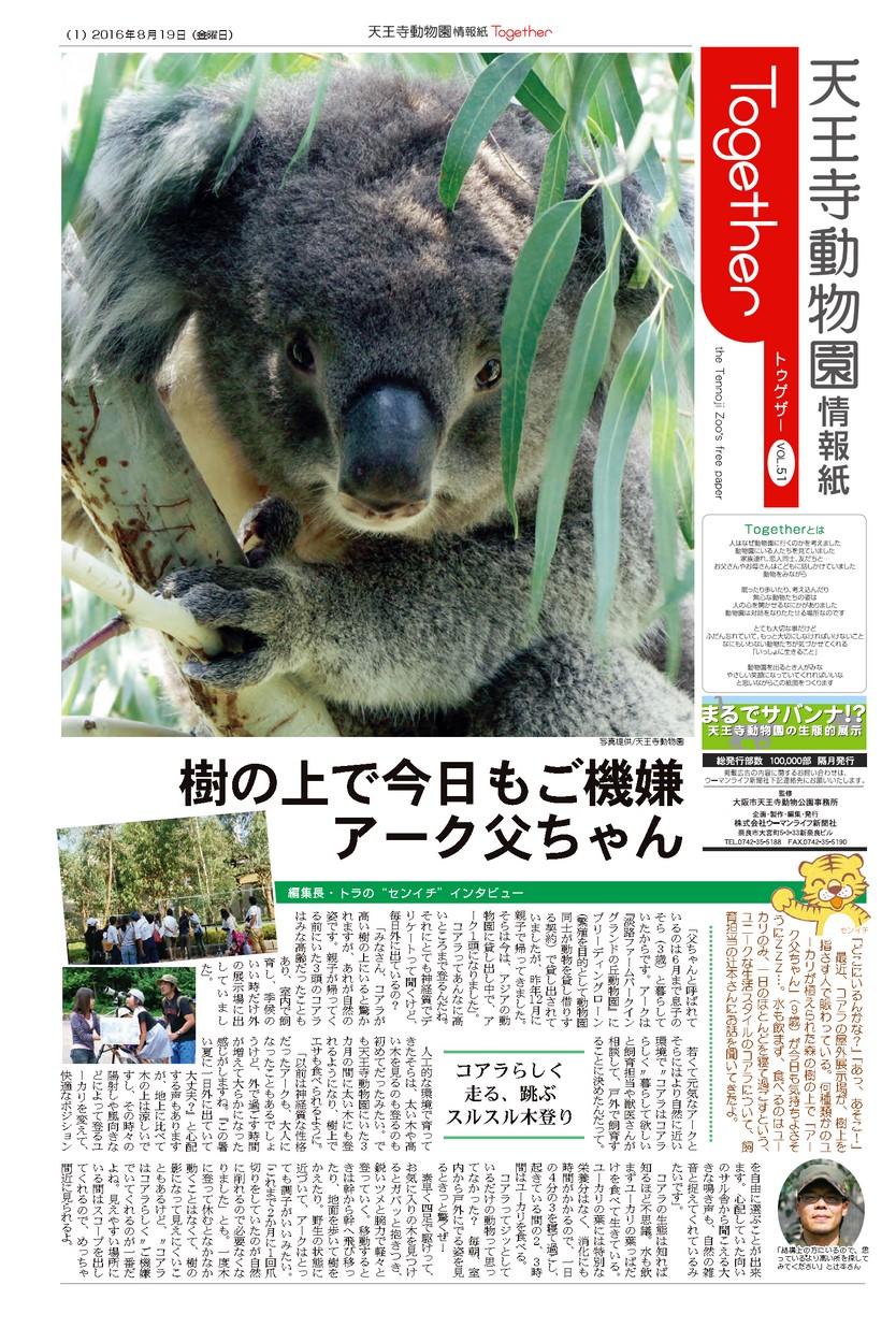 天王寺動物園情報誌 Togerher(トゥゲザー) 2016年08月19日号
