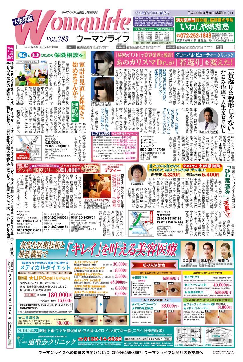ウーマンライフ大阪堺版 2016年08月04日号