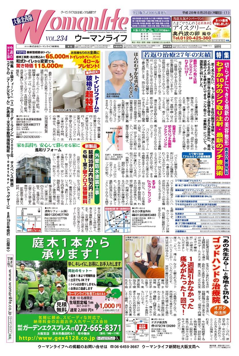 ウーマンライフ大阪北西版 2016年08月25日号