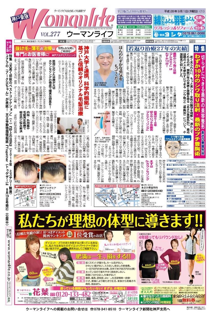 ウーマンライフ神戸東版 2016年09月01日号