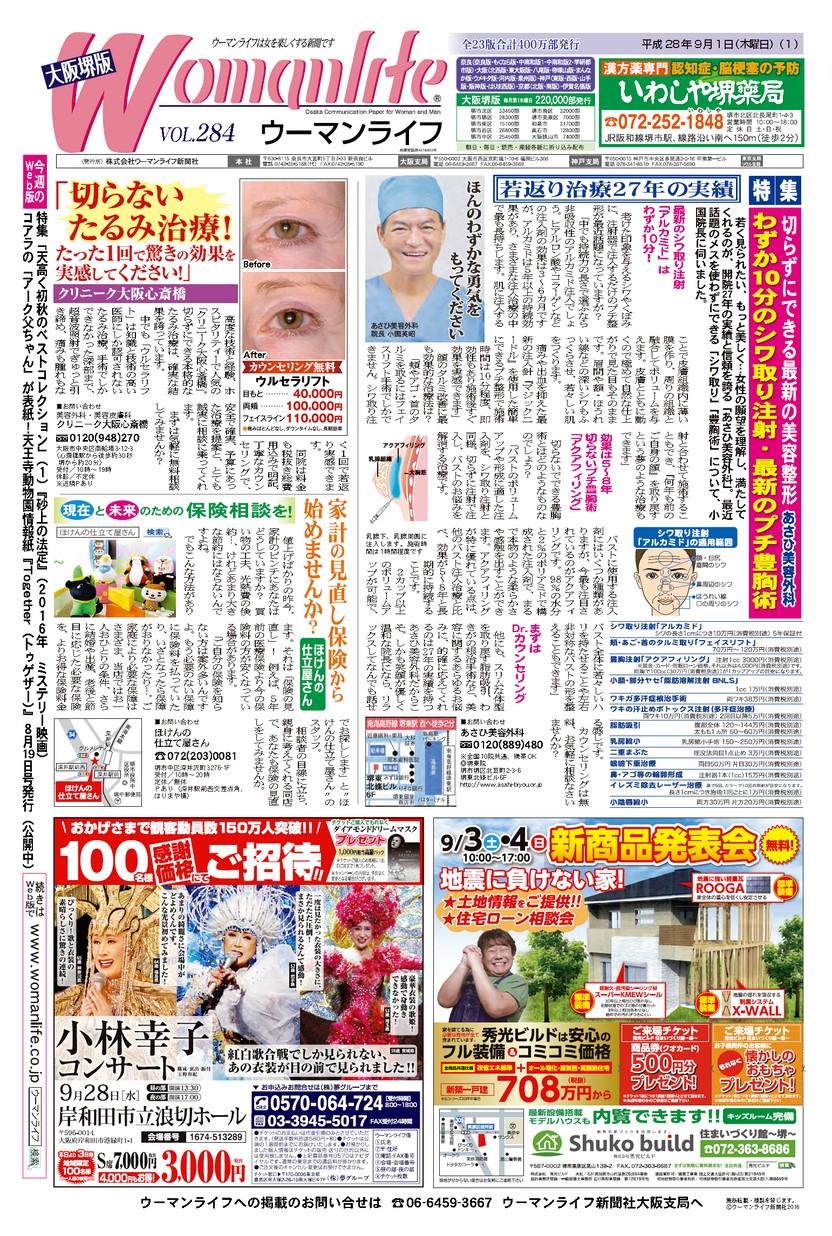ウーマンライフ大阪堺版 2016年09月01日号