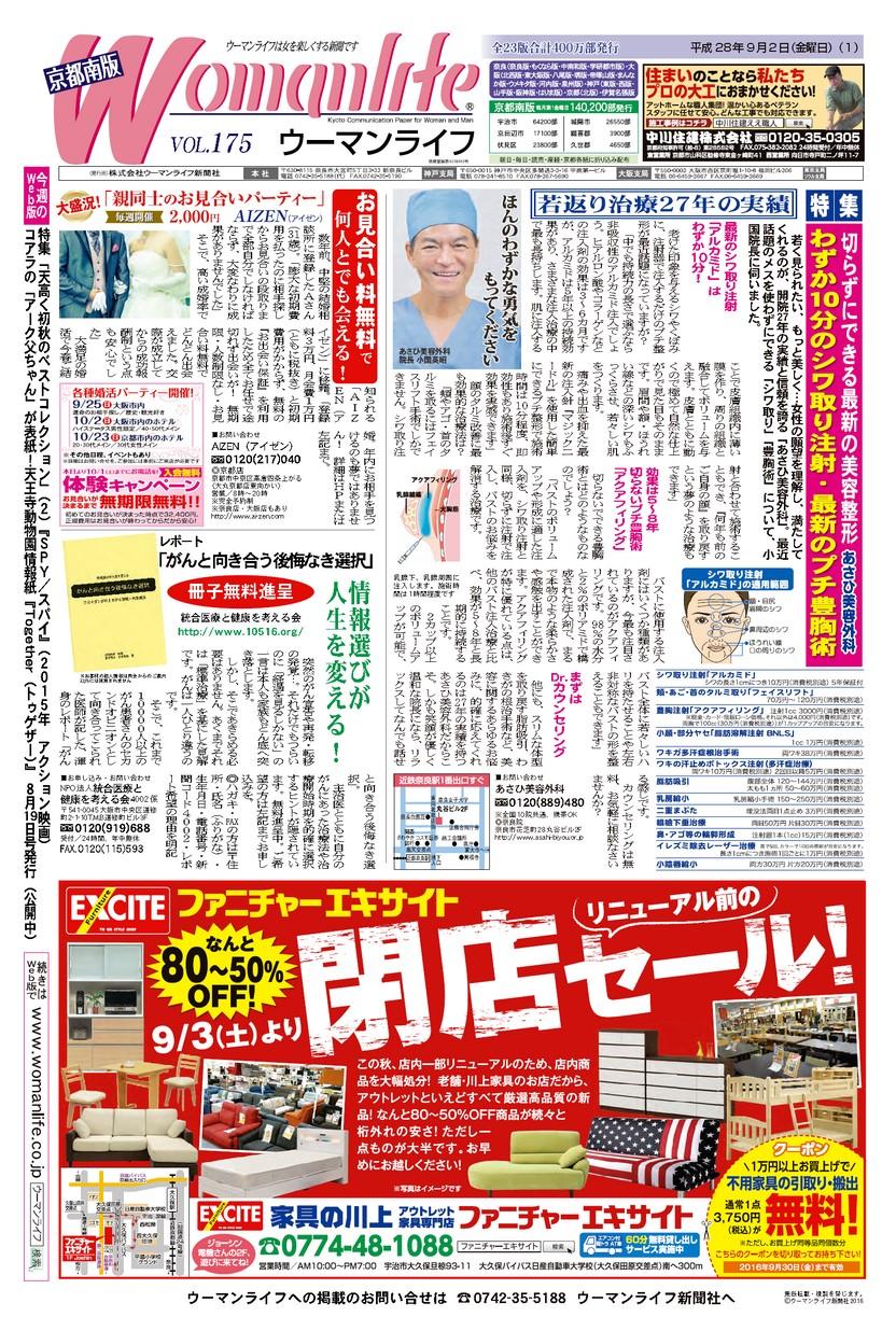 ウーマンライフ京都南版 2016年09月02日号