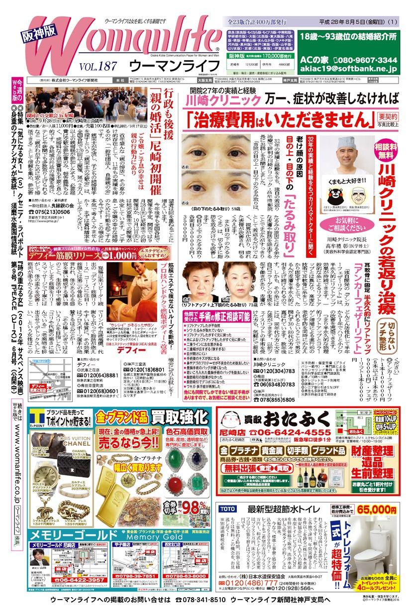 ウーマンライフ阪神版 2016年08月05日号